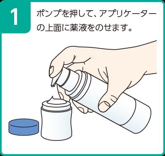 ポンプを押して、アプリケーターの上面に薬液をのせます。